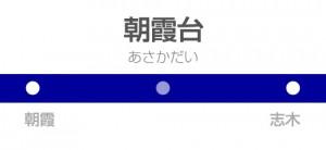 朝霞台駅の駅名標