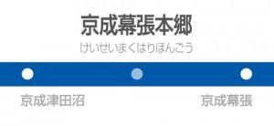 京成幕張本郷駅の駅名標