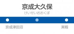 京成大久保駅の駅名標