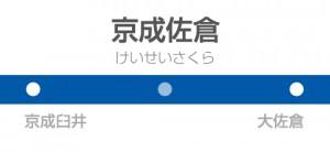 京成佐倉駅の駅名標