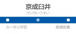 京成臼井駅の駅名標