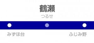 鶴瀬駅の駅名標