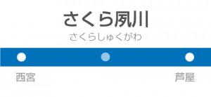 さくら夙川駅の駅名標