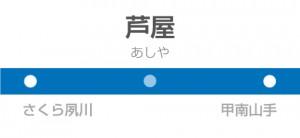 芦屋駅の駅名標