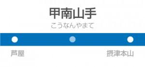 甲南山手駅の駅名標