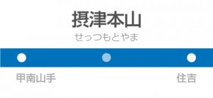 摂津本山駅の駅名標画像