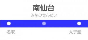 南仙台駅の駅名標