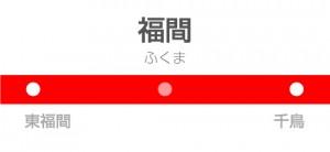 福間駅の駅名標