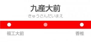 九産大前駅の駅名標