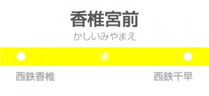 香椎宮前駅の駅名標