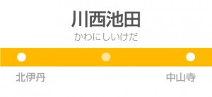 川西池田駅の駅名標