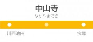中山寺駅の駅名標