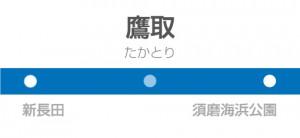 鷹取駅の駅名標