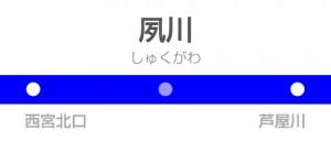 夙川駅の駅名標