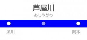 芦屋川駅の駅名標