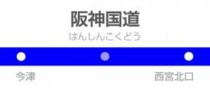 阪神国道駅の駅名標