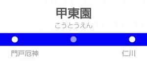 甲東園駅の駅名標