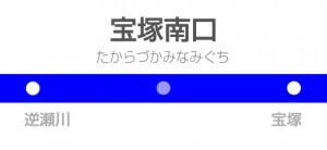 宝塚南口駅の駅名標