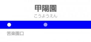 甲陽園駅の駅名標