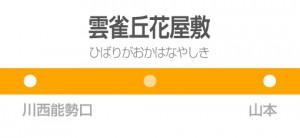 雲雀丘花屋敷駅の駅名標