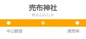売布神社駅の駅名標