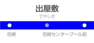 出屋敷駅の駅名標