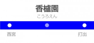 香櫨園駅の駅名標