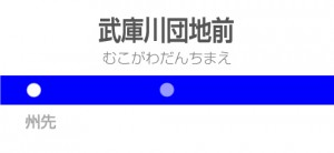 武庫川団地前駅の駅名標