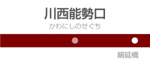 川西能勢口駅の駅名標