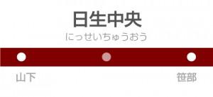 日生中央駅の駅名標