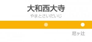 大和西大寺駅の駅名標