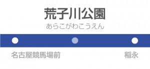 荒子川公園駅の駅名標