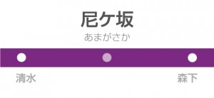 尼ヶ坂駅の駅名標