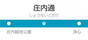 庄内通駅の駅名標