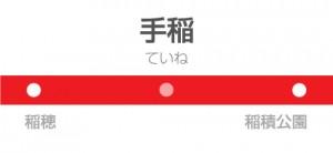 手稲駅の駅名標