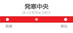 発寒中央駅の駅名標