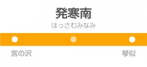発寒南駅の駅名標