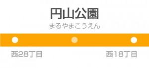 円山公園駅の駅名標