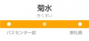 菊水駅の駅名標