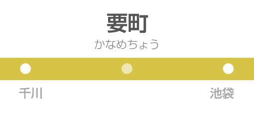 要町駅の駅名標