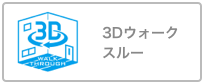 3Dウオーク